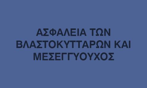 ikonomopoulos2